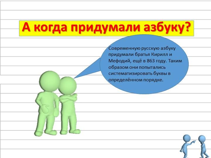 А когда придумали азбуку?Современную русскую азбуку придумали братья Кирилл...