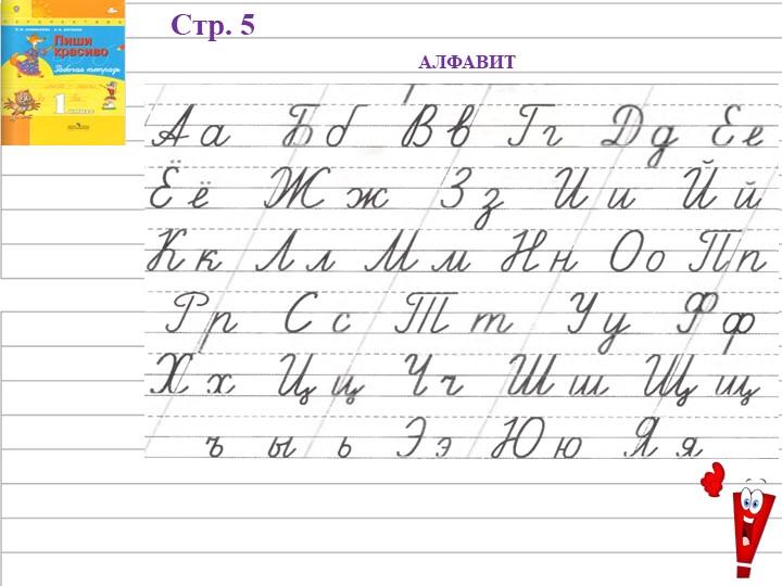 Стр. 5              АЛФАВИТ