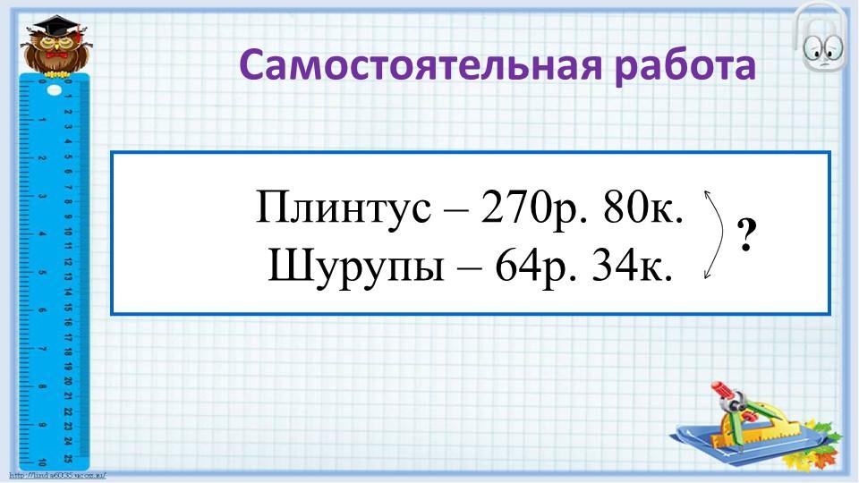 Плинтус – 270р. 80к.Шурупы –...