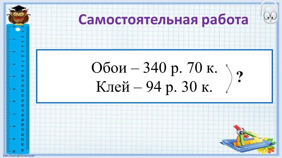 Обои – 340 р. 70 к.Клей – 94...