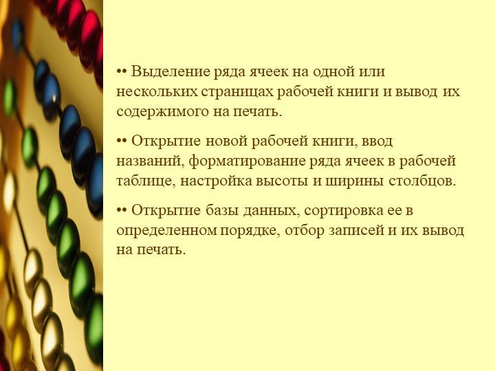 • Выделение ряда ячеек на одной или нескольких страницах рабочей книги и выво