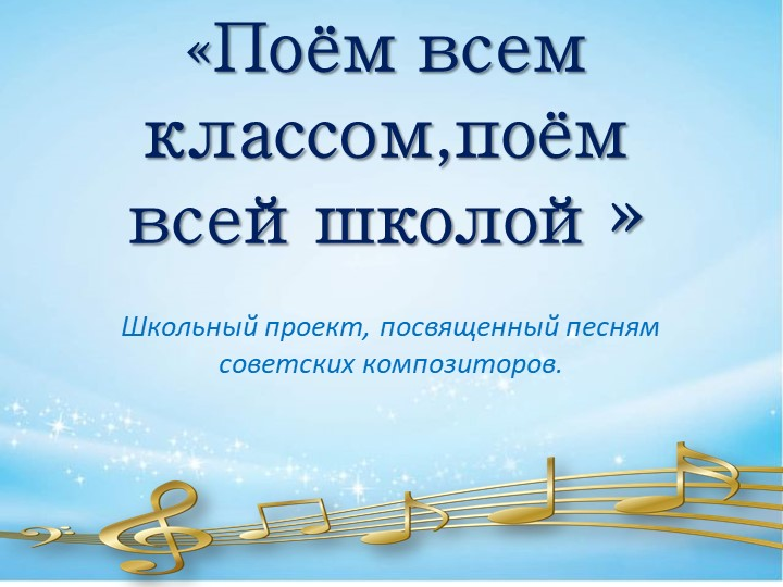 «Поём всем классoм,поём всейшколой»Школьный прoeкт, посвященный песням советс...