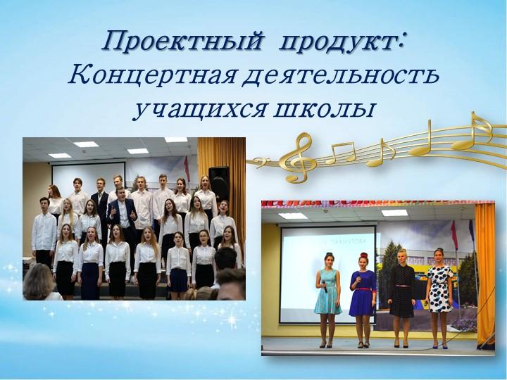Проектный продукт:Концертная деятельность учащихся школы