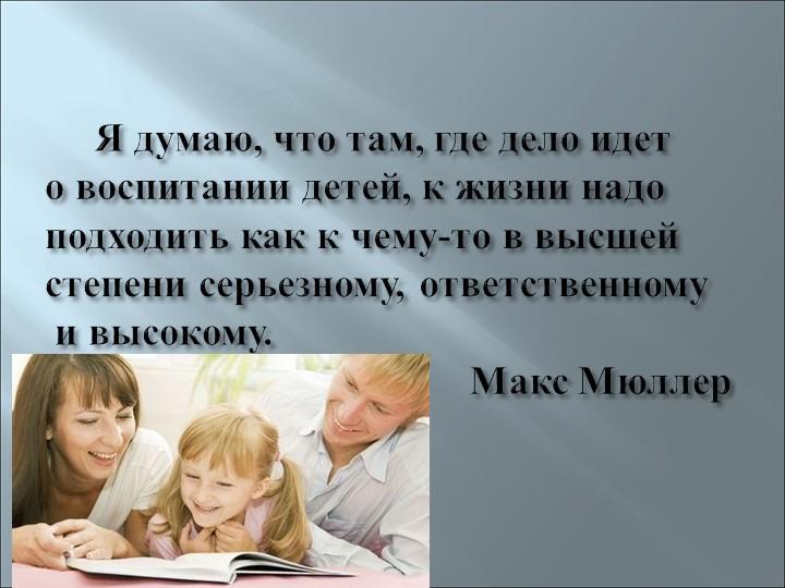 Я думаю, что там, где дело идет о воспитании детей, к жизни надоподход...
