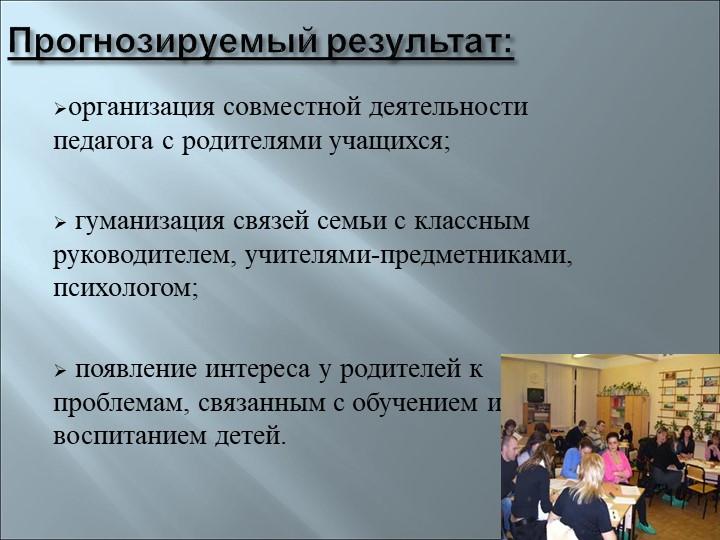 Прогнозируемый результат:организация совместной деятельности педагога с роди...
