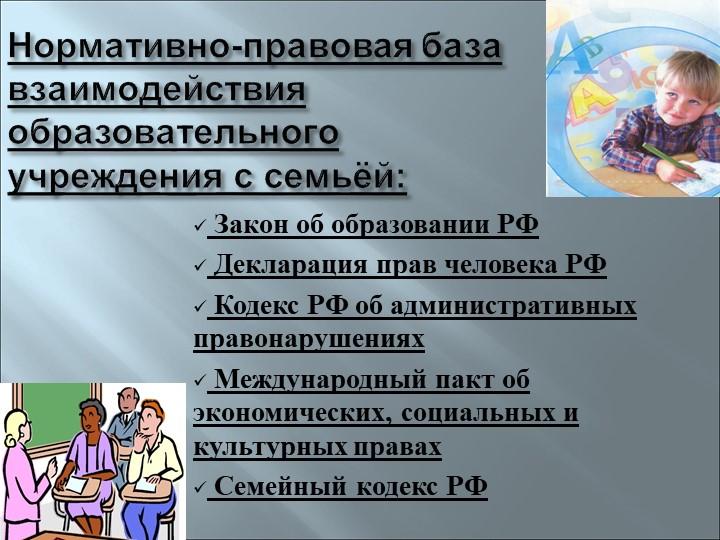 Нормативно-правовая база взаимодействия образовательного учреждения с семьёй:...