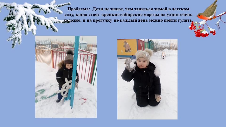 Проблема:  Дети не знают, чем заняться зимой в детском саду, когда стоят кре...