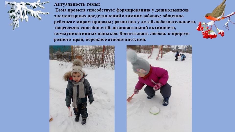 Актуальность темы: Тема проекта способствует формированию у дошкольников эл...