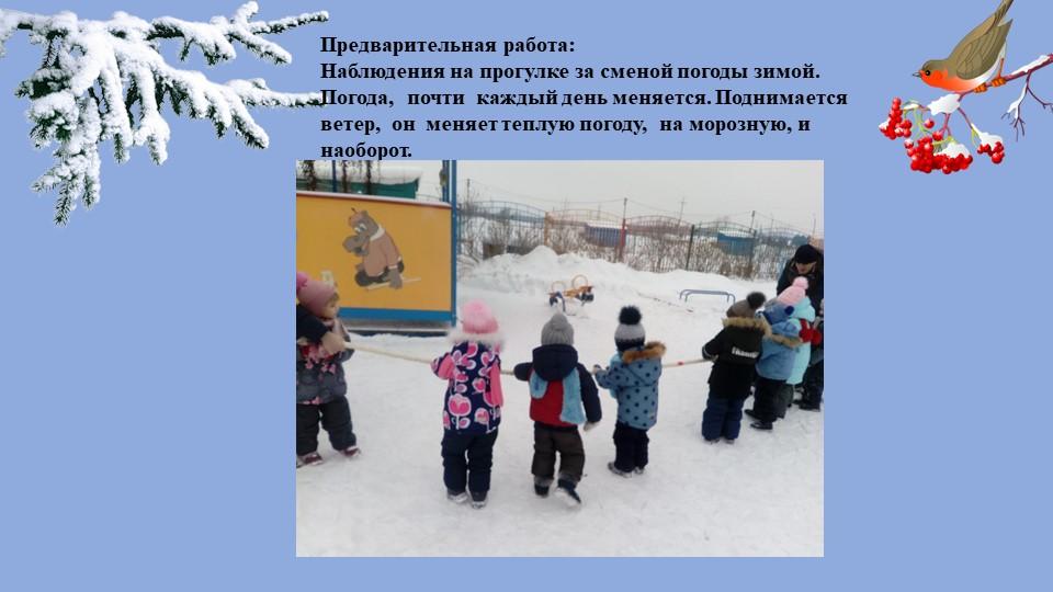 Предварительная работа:  Наблюдения на прогулке за сменой погоды зимой. Пого...
