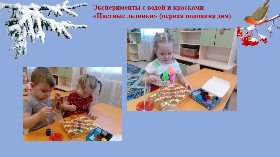 Эксперименты с водой и красками «Цветные льдинки» (первая половина дня)