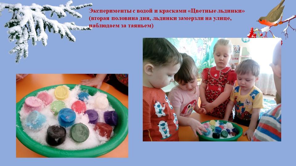Эксперименты с водой и красками «Цветные льдинки» (вторая половина дня, льд...