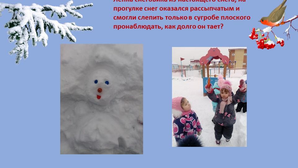 Лепка снеговика из настоящего снега, на прогулке снег оказался рассыпчатым и...