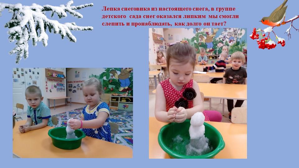 Лепка снеговика из настоящего снега, в группе детского  сада снег оказался л...