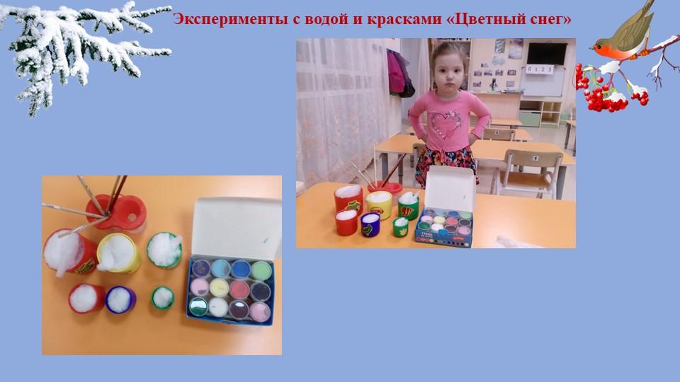 Эксперименты с водой и красками «Цветный снег»