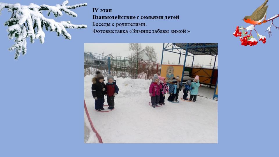 IV этапВзаимодействие с семьями детейБеседы с родителями.Фотовыставка «Зи...