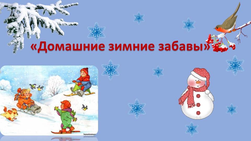 «Домашние зимние забавы»