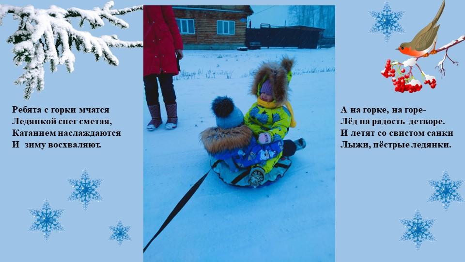 Ребята с горки мчатсяЛедянкой снег сметая,Катанием наслаждаются И  зиму во...