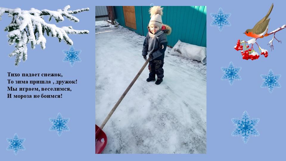 Тихо падает снежок,То зима пришла , дружок!Мы играем, веселимся,И мороза н...