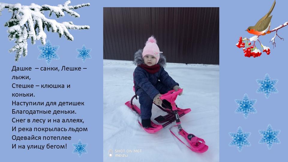 Дашке  – санки, Лешке – лыжи,Стешке – клюшка и коньки.Наступили для детишек...