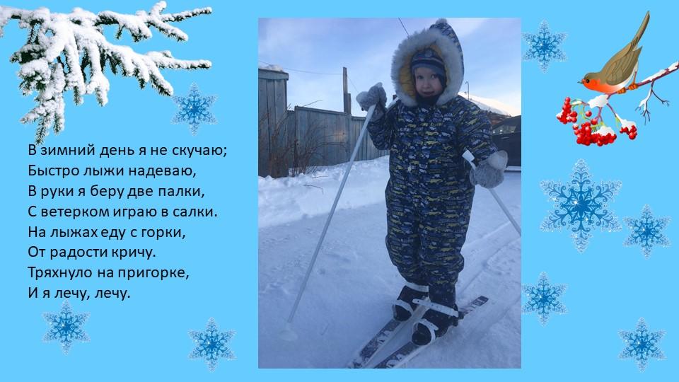 В зимний день я не скучаю;Быстро лыжи надеваю,В руки я беру две палки,С ве...