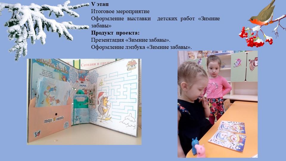 V этапИтоговое мероприятиеОформление выставки  детских работ «Зимние забав...