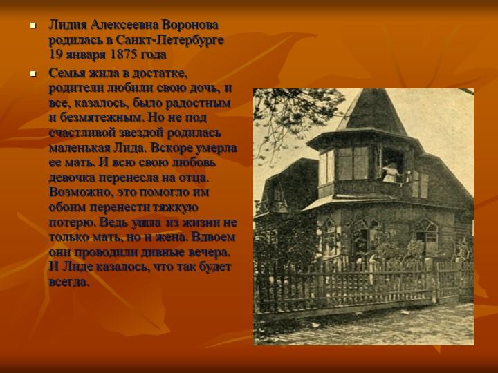 Лидия Алексеевна Воронова родилась в Санкт-Петербурге 19 января 1875 годаСем...