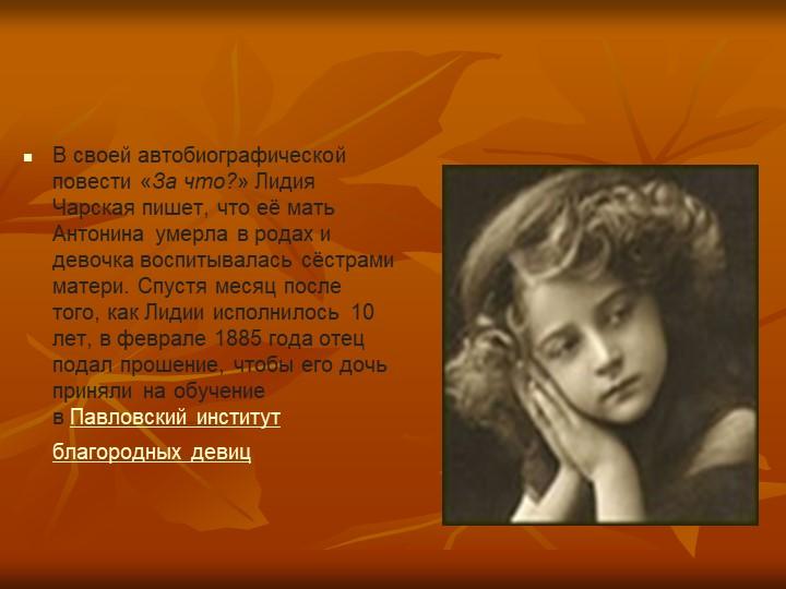 В своей автобиографической повести «За что?» Лидия Чарская пишет, что её мать...
