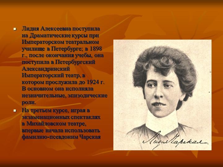 Лидия Алексеевна поступила на Драматические курсы при Императорском театральн...