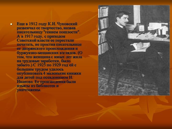 Еще в 1912 году К.И. Чуковский развенчал ее творчество, назвав писательницу...