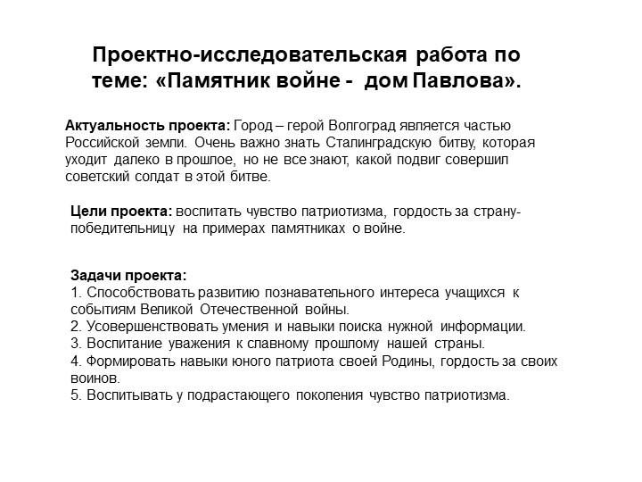 Проектно-исследовательская работа по теме: «Памятник войне -  дом Павлова».Ак...