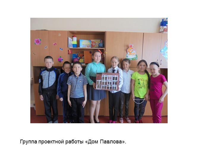 Группа проектной работы «Дом Павлова».