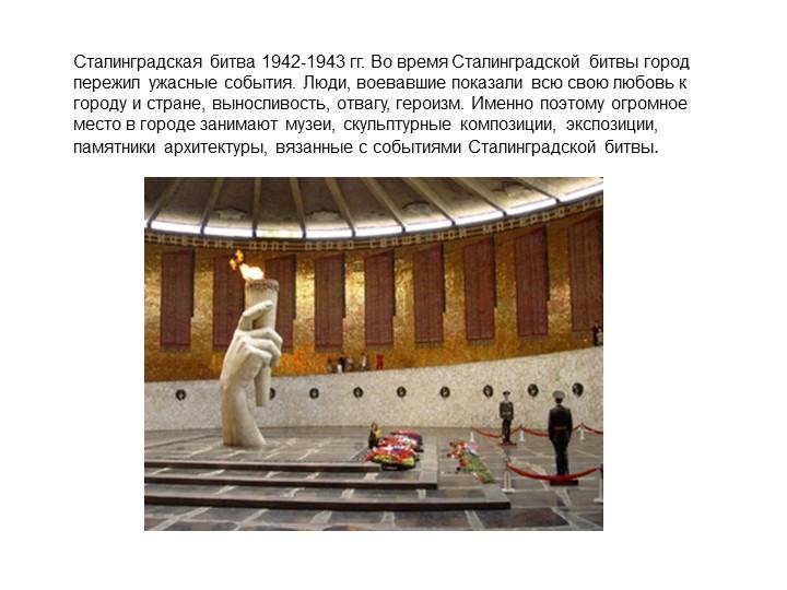 Сталинградская битва 1942-1943 гг. Во время Сталинградской битвы город пережи...
