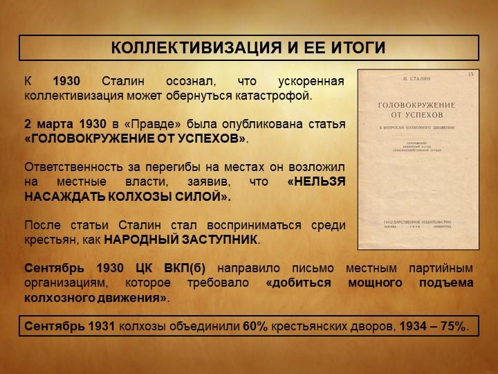 КОЛЛЕКТИВИЗАЦИЯ И ЕЕ ИТОГИК 1930 Сталин осознал, что ускоренная коллективизац...
