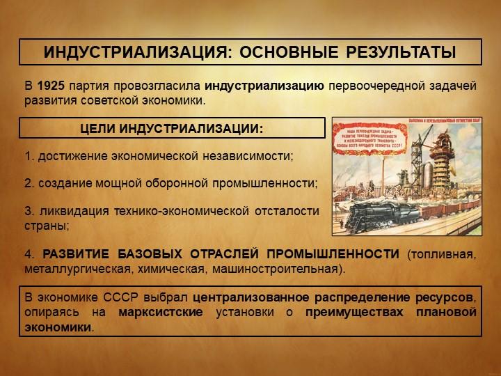 ИНДУСТРИАЛИЗАЦИЯ: ОСНОВНЫЕ РЕЗУЛЬТАТЫВ 1925 партия провозгласила индустриализ...