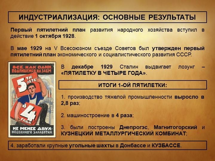 ИНДУСТРИАЛИЗАЦИЯ: ОСНОВНЫЕ РЕЗУЛЬТАТЫВ мае 1929 на V Всесоюзном съезде Совето...