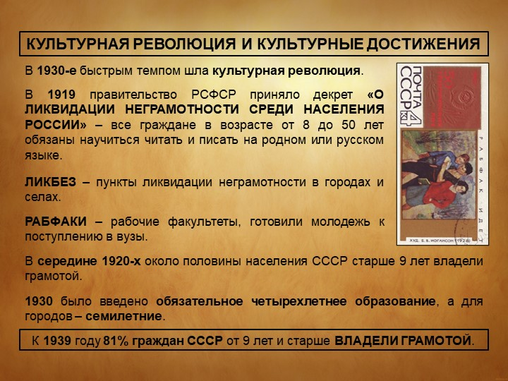 КУЛЬТУРНАЯ РЕВОЛЮЦИЯ И КУЛЬТУРНЫЕ ДОСТИЖЕНИЯВ 1930-е быстрым темпом шла культ...