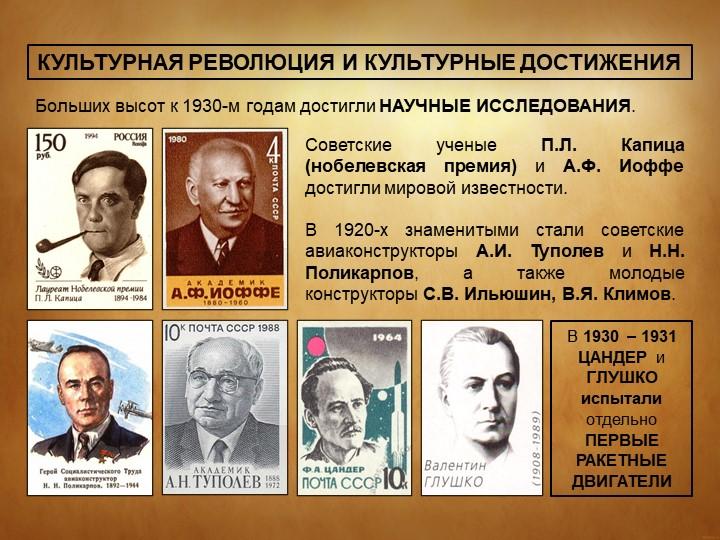 КУЛЬТУРНАЯ РЕВОЛЮЦИЯ И КУЛЬТУРНЫЕ ДОСТИЖЕНИЯБольших высот к 1930-м годам дост...