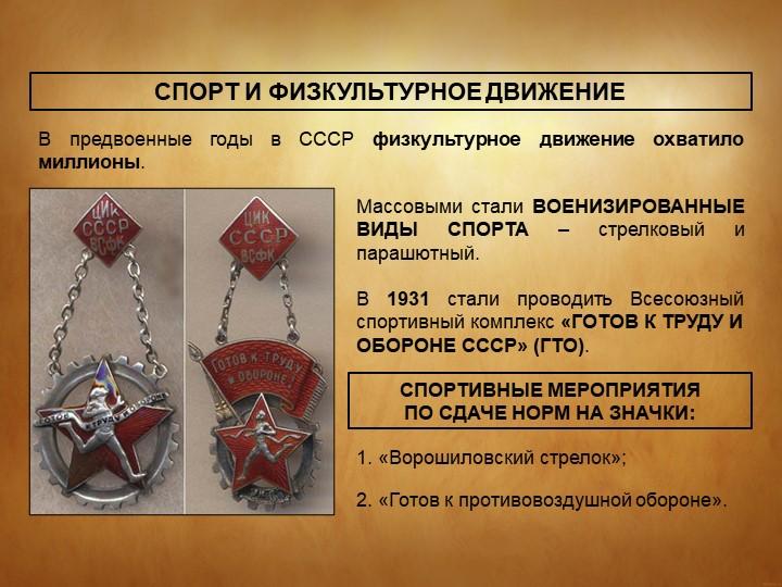 СПОРТ И ФИЗКУЛЬТУРНОЕ ДВИЖЕНИЕВ предвоенные годы в СССР физкультурное движени...