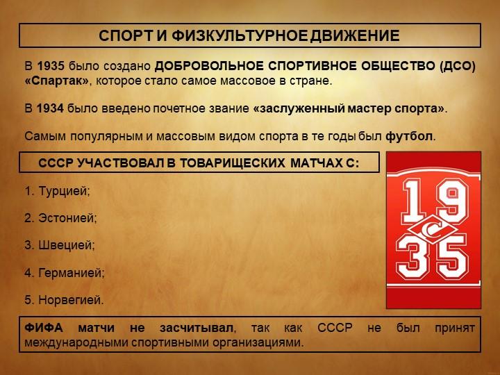 СПОРТ И ФИЗКУЛЬТУРНОЕ ДВИЖЕНИЕВ 1935 было создано ДОБРОВОЛЬНОЕ СПОРТИВНОЕ ОБЩ...