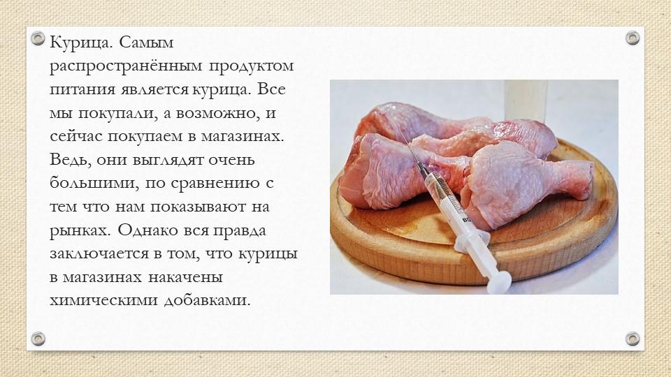 Курица. Самым распространённым продуктом питания является курица. Все мы поку...