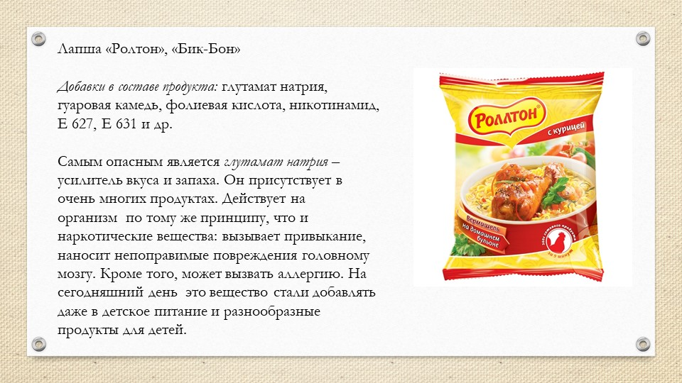 Лапша «Ролтон», «Бик-Бон»Добавки в составе продукта:глутамат натрия, гуар...