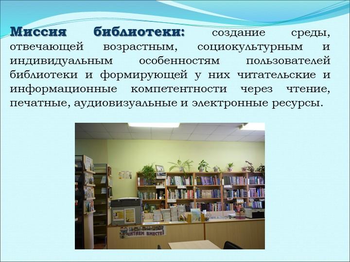 Миссия библиотеки: создание среды, отвечающей возрастным, социокультурным и и...