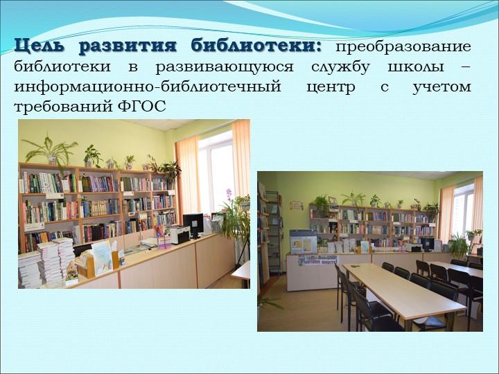 Цель развития библиотеки: преобразование библиотеки в развивающуюся службу шк...