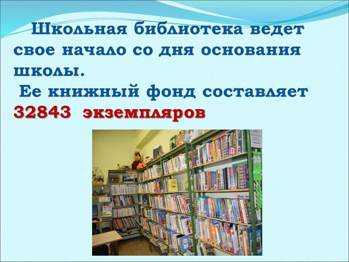 Школьная библиотека ведет свое начало со дня основания школы. Ее книжный...
