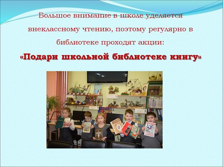 Большое внимание в школе уделяется внеклассному чтению, поэтому регулярно в б...