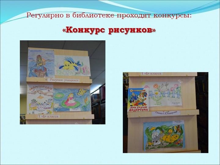 Регулярно в библиотеке проходят конкурсы:«Конкурс рисунков»