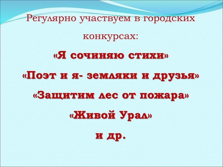 Регулярно участвуем в городских конкурсах:«Я сочиняю стихи»«Поэт и я- земля...