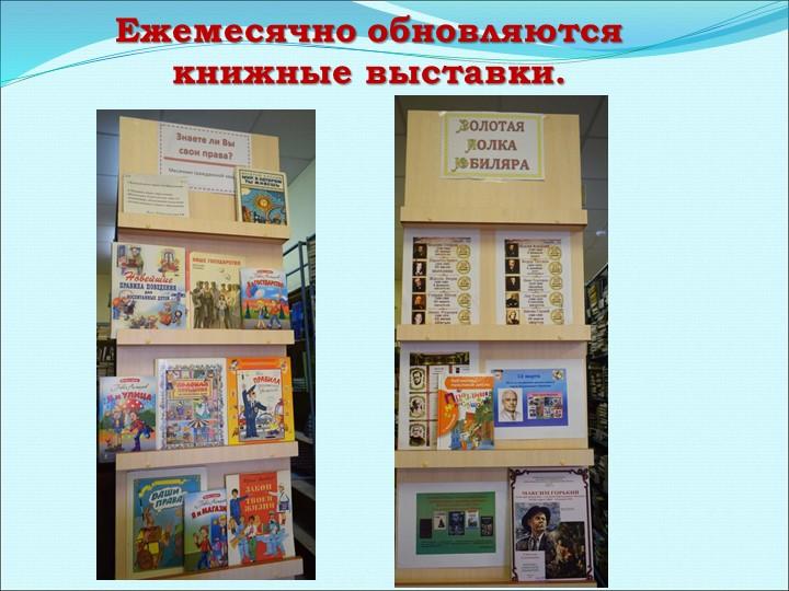 Ежемесячно обновляются книжные выставки.