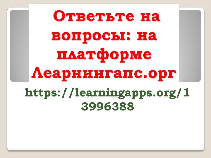 Ответьте на вопросы: на платформе Леарнингапс.оргhttps://learningapps.org/13...