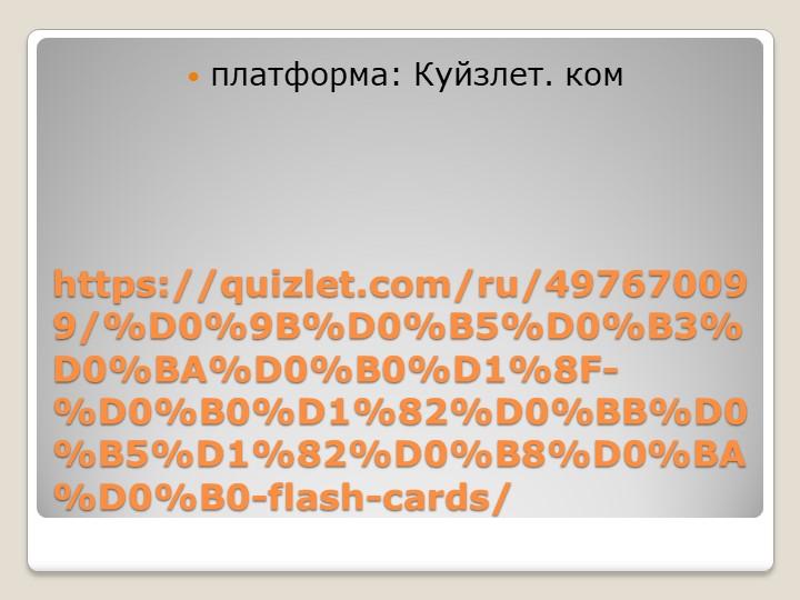 https://quizlet.com/ru/497670099/%D0%9B%D0%B5%D0%B3%D0%BA%D0%B0%D1%8F-%D0%B0%...